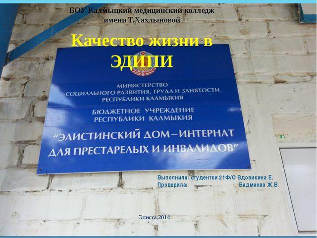 Качество жизни в ЭДИПИ Выполнила: студентки 21Ф/О Вдовикина Е. Проверила: Ба...