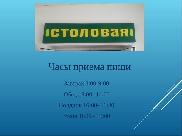 Часы приема пищи Завтрак 8:00-9:00 Обед 13:00- 14:00 Полдник 16:00- 16:30 Ужи...
