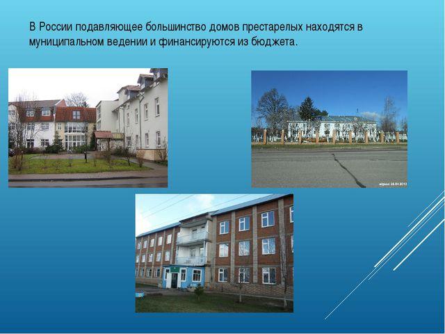 В России подавляющее большинство домов престарелых находятся в муниципальном...