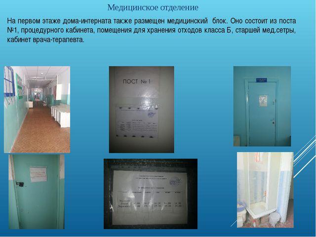 Медицинское отделение На первом этаже дома-интерната также размещен медицинск...