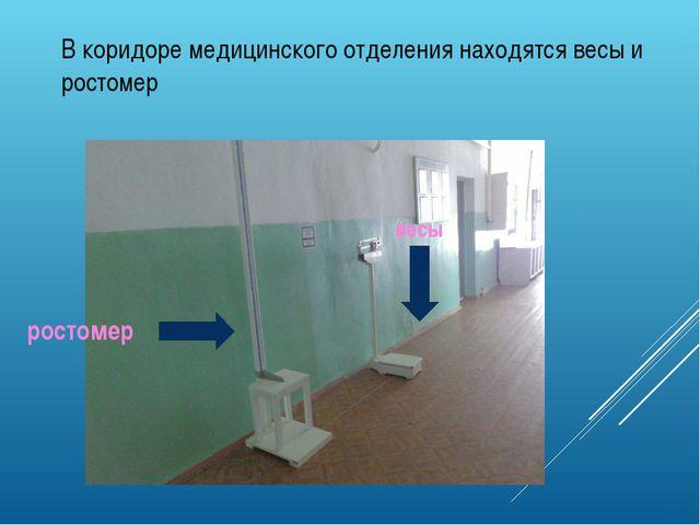 В коридоре медицинского отделения находятся весы и ростомер весы ростомер