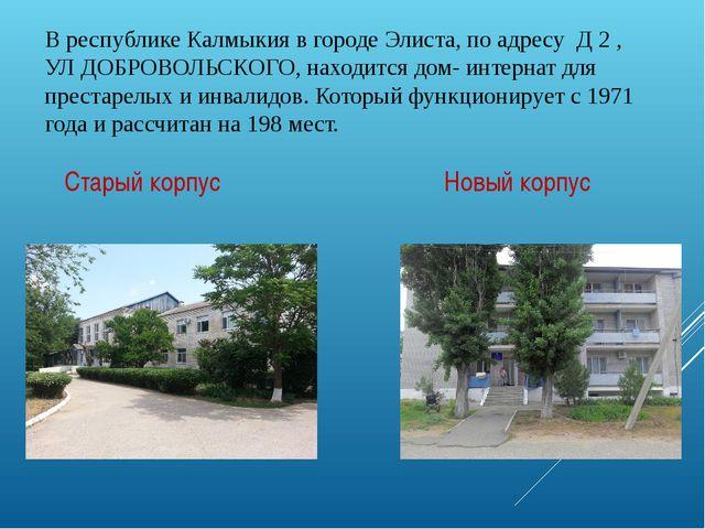 В республике Калмыкия в городе Элиста, по адресу Д 2 , УЛ ДОБРОВОЛЬСКОГО, нах...