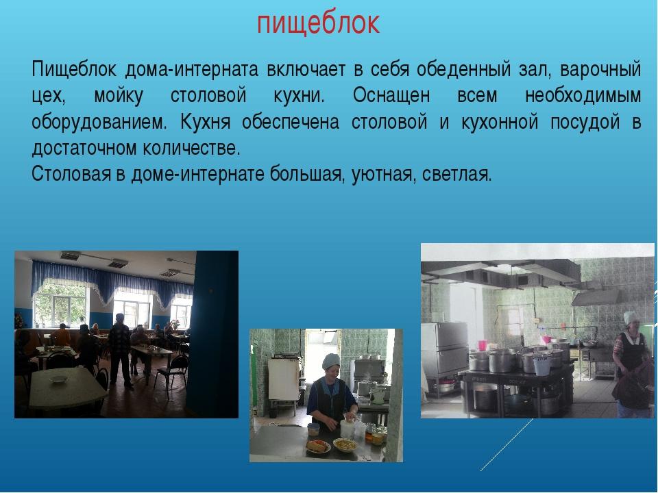 пищеблок Пищеблок дома-интерната включает в себя обеденный зал, варочный цех,...