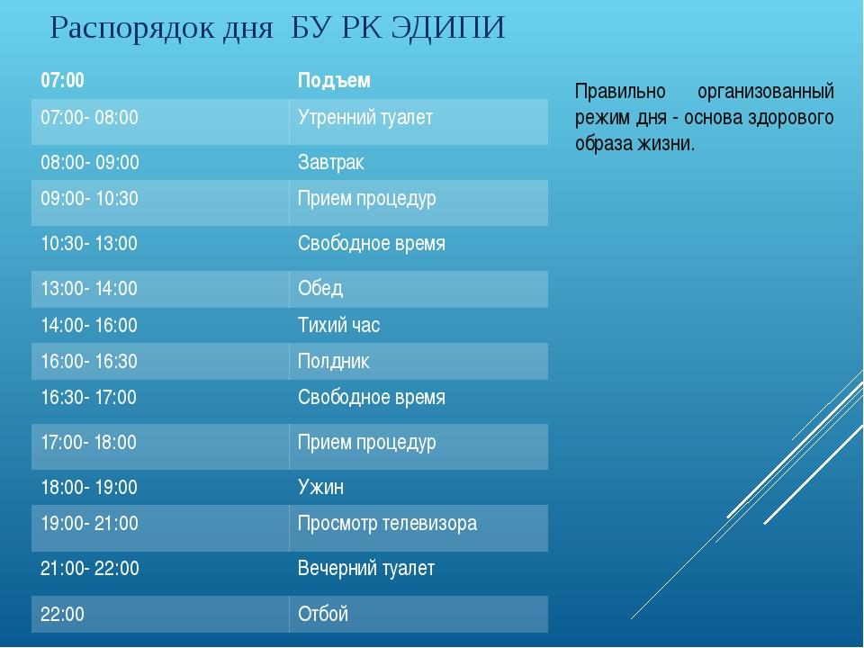 Распорядок дня БУ РК ЭДИПИ Правильно организованный режим дня - основа здоров...