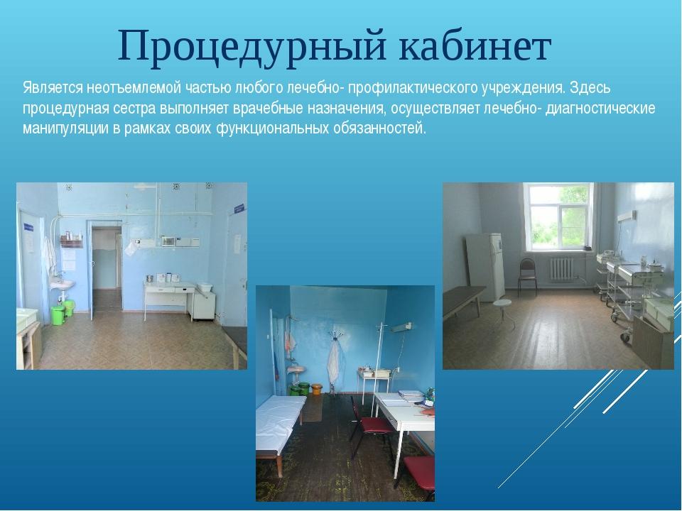 Процедурный кабинет Является неотъемлемой частью любого лечебно- профилактиче...