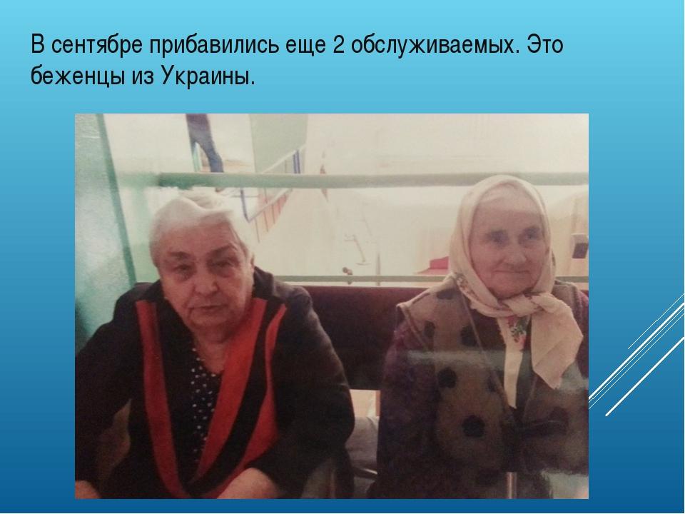 В сентябре прибавились еще 2 обслуживаемых. Это беженцы из Украины.