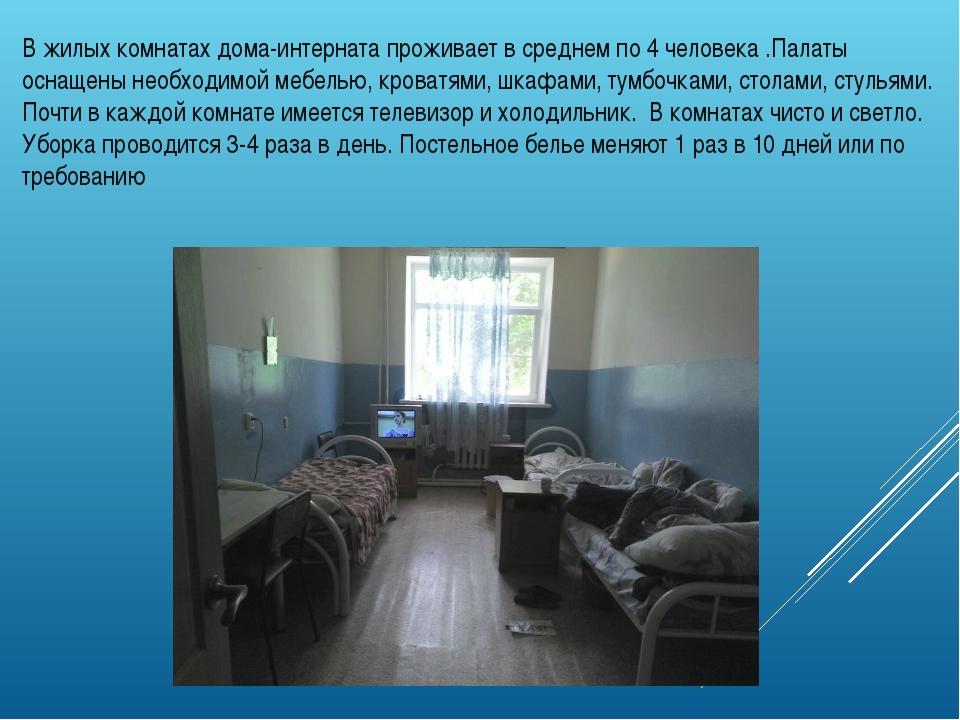 В жилых комнатах дома-интерната проживает в среднем по 4 человека .Палаты осн...