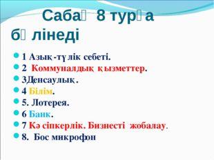 Сабақ 8 турға бөлінеді 1 Азық-түлік себеті. 2 Коммуналдық қызметтер. 3Денсау