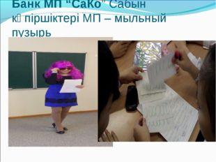 """Банк МП """"СаКо"""" Сабын көпіршіктері МП – мыльный пузырь"""