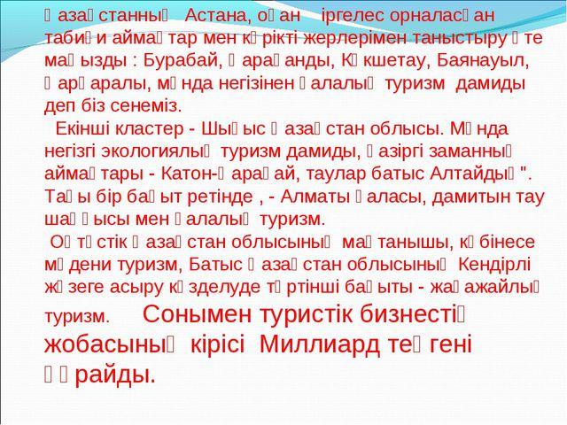 Қазақстанның Астана, оған іргелес орналасқан табиғи аймақтар мен көрікті жер...
