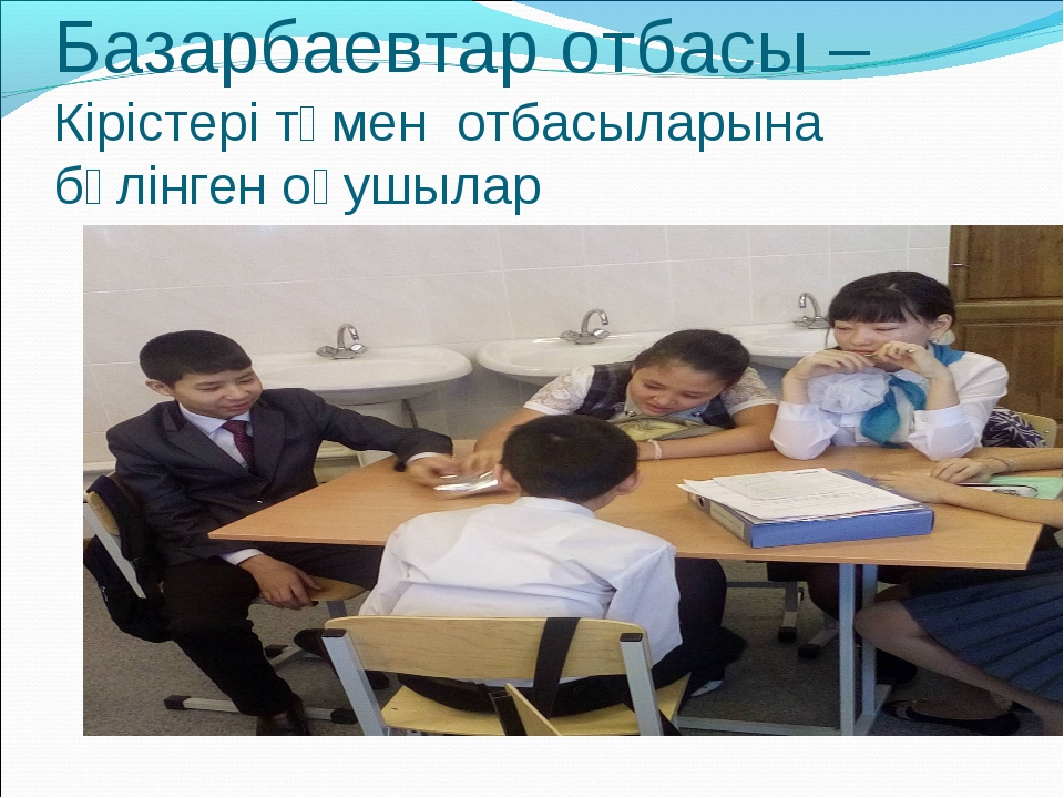 Базарбаевтар отбасы – Кірістері төмен отбасыларына бөлінген оқушылар