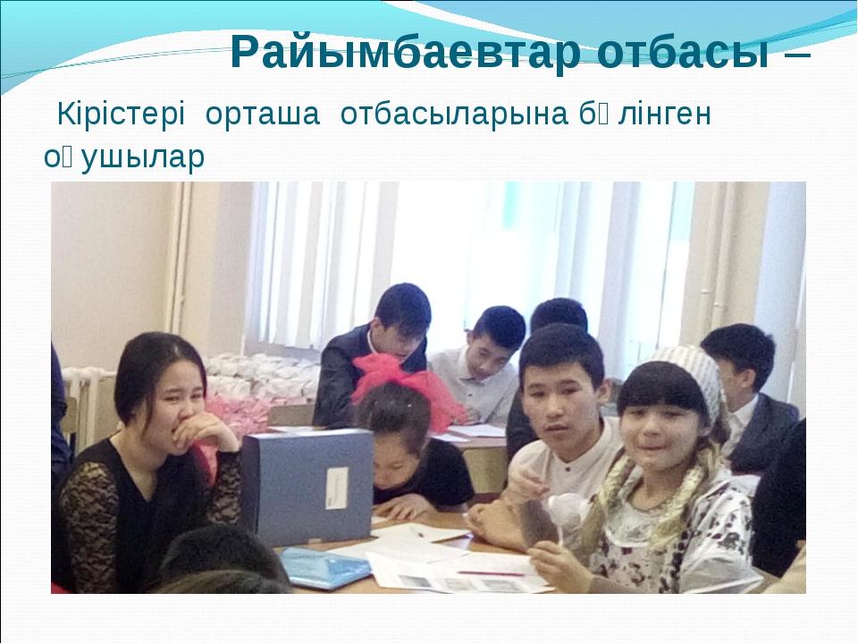 Райымбаевтар отбасы – Кірістері орташа отбасыларына бөлінген оқушылар