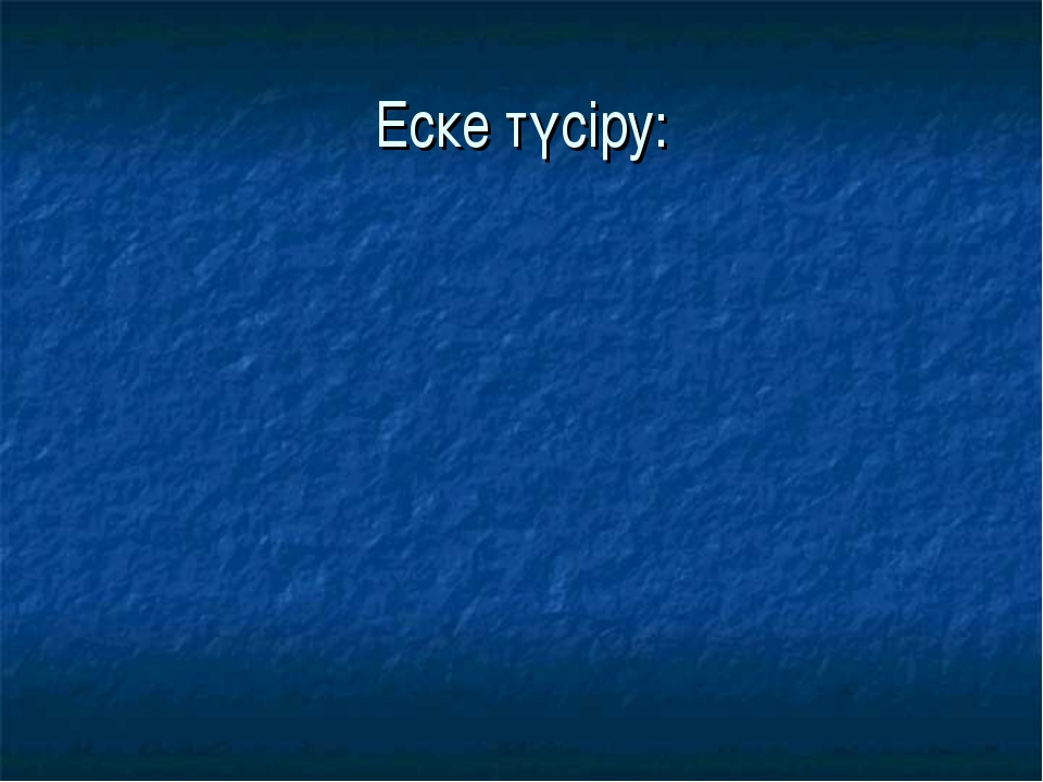 Еске түсіру: