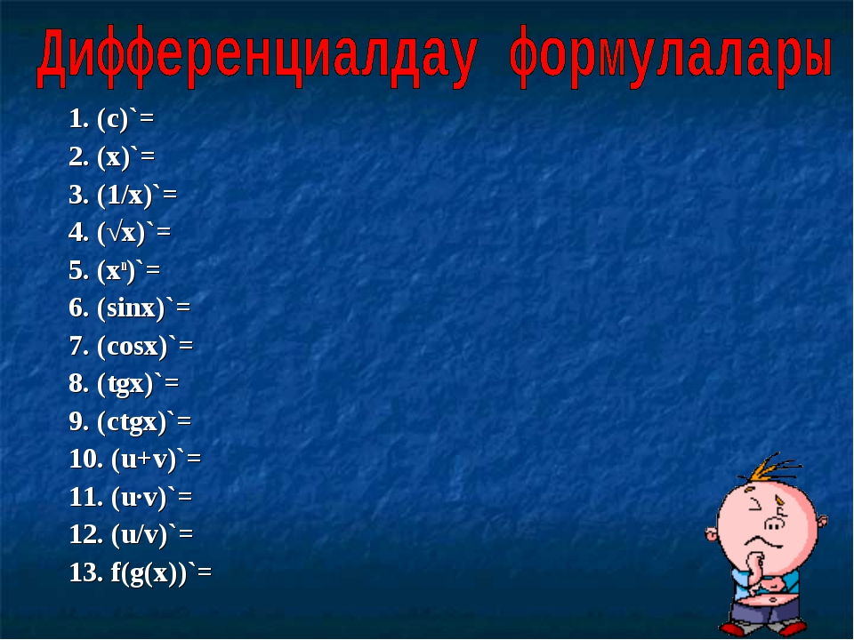 1. (с)`= 2. (х)`= 3. (1/х)`= 4. (√x)`= 5. (хn)`= 6. (sinx)`= 7. (cosx)`= 8. (...
