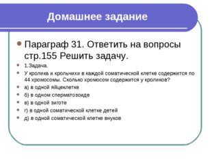 Домашнее задание Параграф 31. Ответить на вопросы стр.155 Решить задачу. 1.За