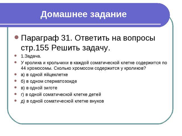 Домашнее задание Параграф 31. Ответить на вопросы стр.155 Решить задачу. 1.За...