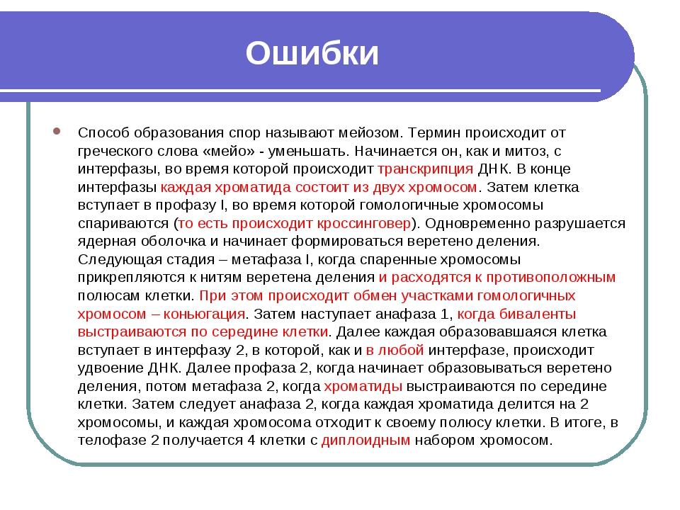 Ошибки Способ образования спор называют мейозом. Термин происходит от греческ...