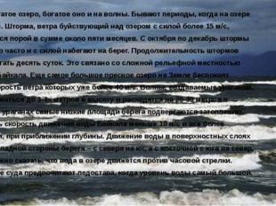 Байкал – богатое озеро, богатое оно и на волны. Бывают периоды, когда на озе