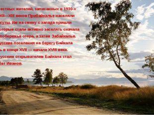 Со слов местных жителей, записанных в 1930-х годах, до XII—XIII веков Прибай