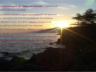 «Житие протопопа Аввакума, им самим написанное» — уникальный памятник русско