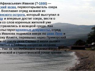 Курбат Афанасьевич Иванов (?-1666) — енисейский казак, первооткрыватель озер
