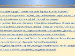 Протопоп Аввакум;Бородин, Леонид Иванович;Верещагин, Глеб Юрьевич;Гагемейсте