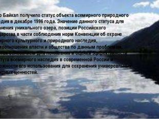 Озеро Байкал получило статус объекта всемирного природного наследия в декабр
