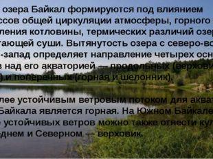 Ветры озера Байкал формируются под влиянием процессов общей циркуляции атмос