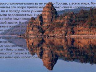 Байкал - достопримечательность не только России, а всего мира. Многих людей