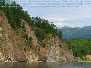 Берега Байкала в основном двух типов – абразионные и аккумулятивные. В завис