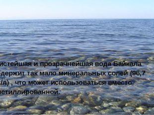 . Чистейшая и прозрачнейшая вода Байкала содержит так мало минеральных солей