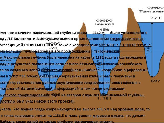 Современное значение максимальной глубины озера — 1642 м — было установлено...