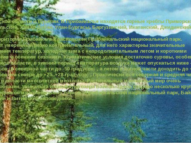 Прибайка́лье — территория, прилегающая с запада и востока к озеру Байкал в И...