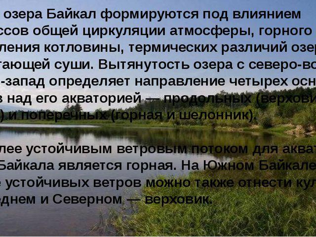 Ветры озера Байкал формируются под влиянием процессов общей циркуляции атмос...