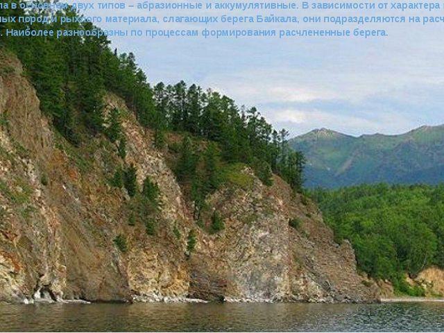 Берега Байкала в основном двух типов – абразионные и аккумулятивные. В завис...