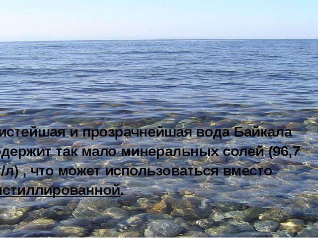 . Чистейшая и прозрачнейшая вода Байкала содержит так мало минеральных солей...