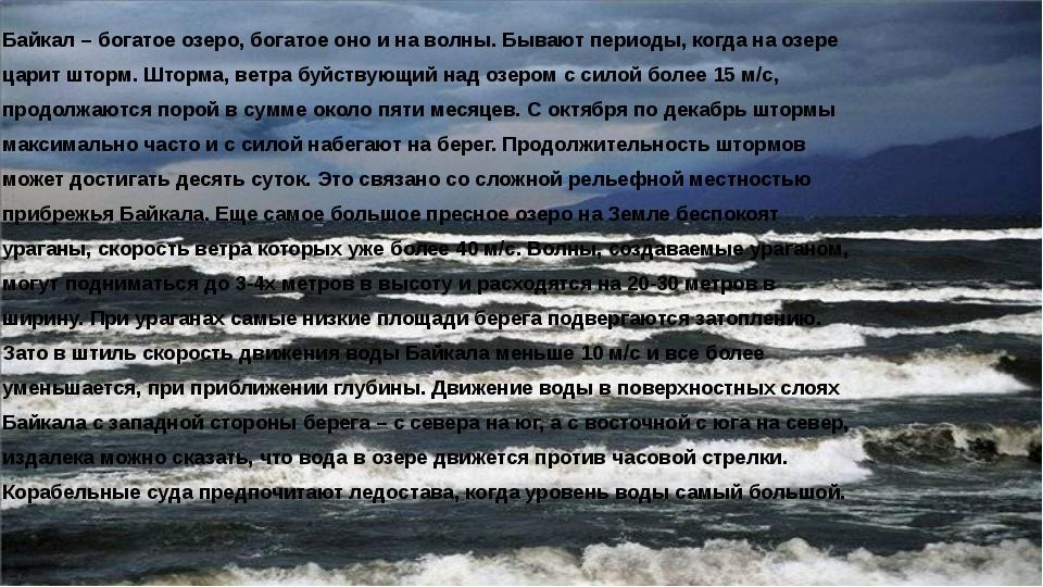 Байкал – богатое озеро, богатое оно и на волны. Бывают периоды, когда на озе...