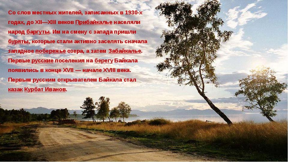 Со слов местных жителей, записанных в 1930-х годах, до XII—XIII веков Прибай...