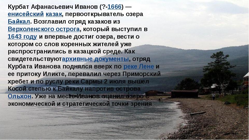 Курбат Афанасьевич Иванов (?-1666) — енисейский казак, первооткрыватель озер...