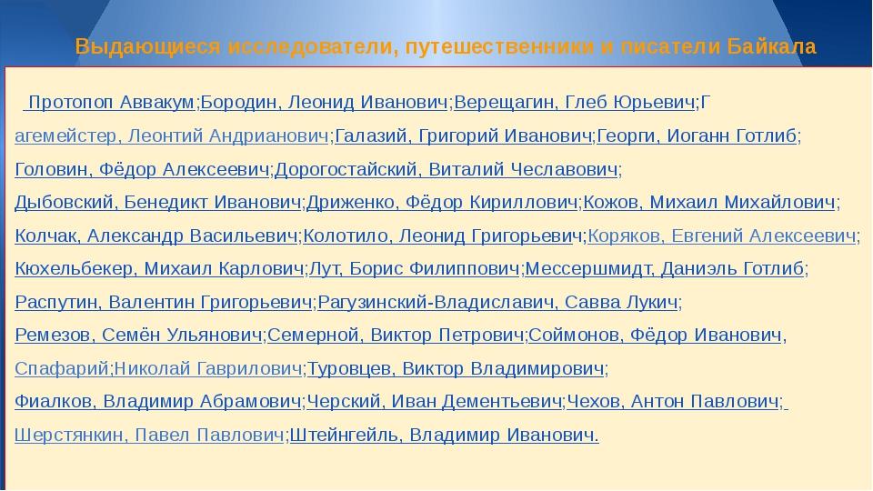 Протопоп Аввакум;Бородин, Леонид Иванович;Верещагин, Глеб Юрьевич;Гагемейсте...