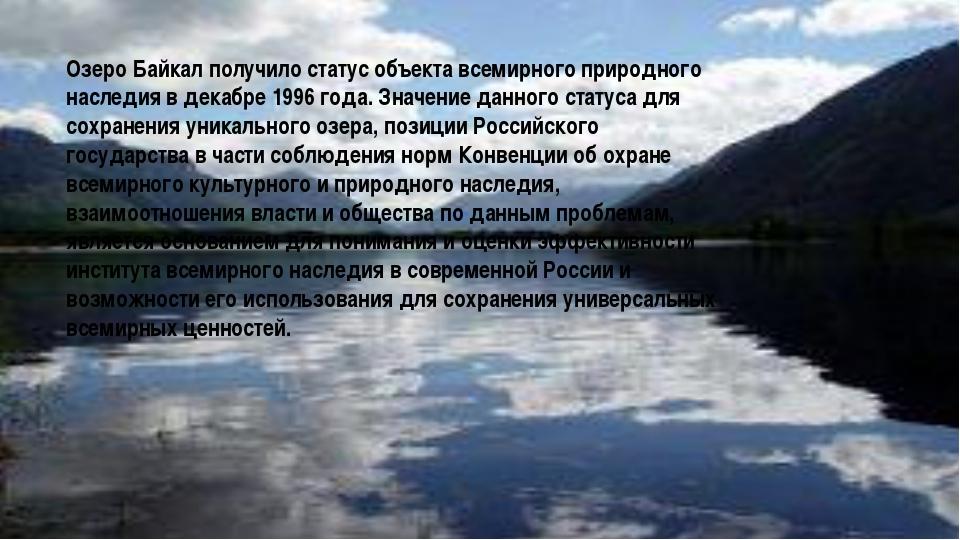 Озеро Байкал получило статус объекта всемирного природного наследия в декабр...