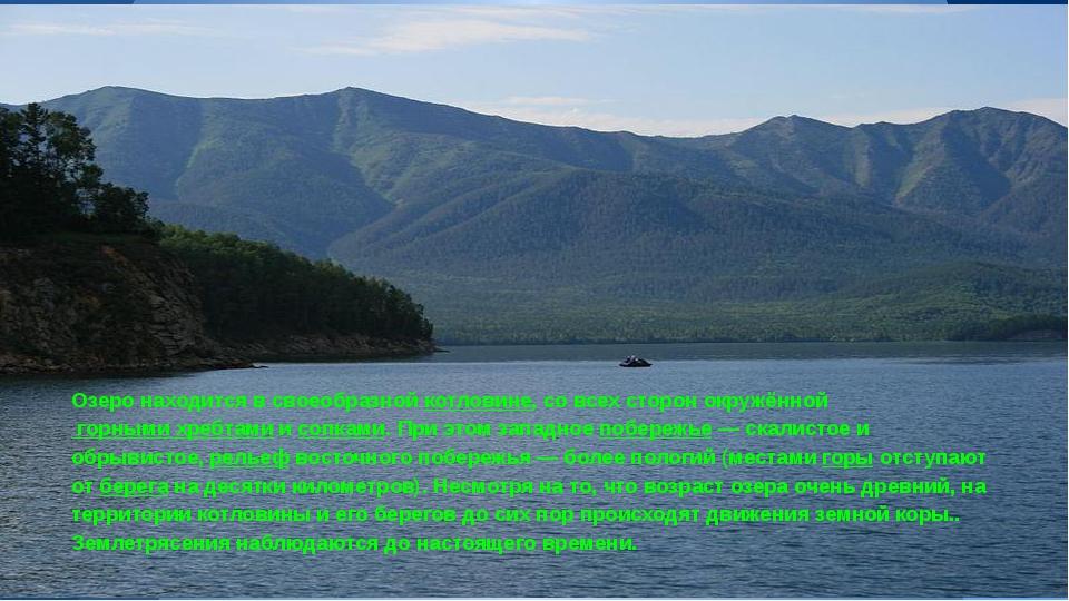 Озеро находится в своеобразной котловине, со всех сторон окружённой горными...