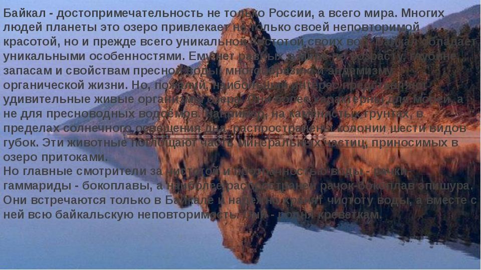 Байкал - достопримечательность не только России, а всего мира. Многих людей...