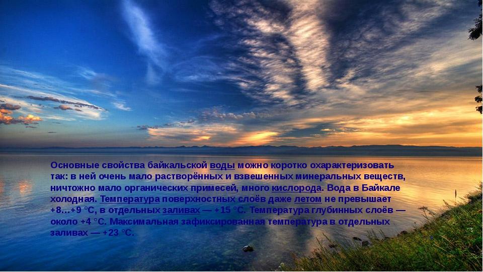 Основные свойства байкальской воды можно коротко охарактеризовать так: в ней...