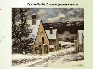 Гюстав Курбе. Окраина деревни зимой