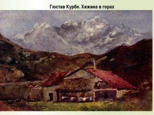 Гюстав Курбе. Хижина в горах