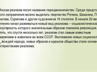 В России реализм носил название передвижничество. Среди представителей данно