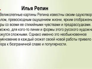 Илья Репин Великолепные картины Репина известны своим одухотворенным началом