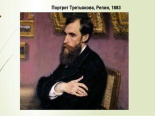 Портрет Третьякова, Репин, 1883