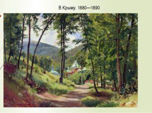 В Крыму. 1880—1890